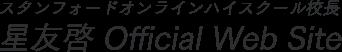 スタンフォードオンラインハイスクール校長 星友啓 Official Web Site